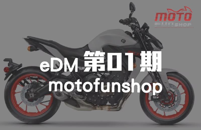 MOTOFUNSHOP 電子報第01期
