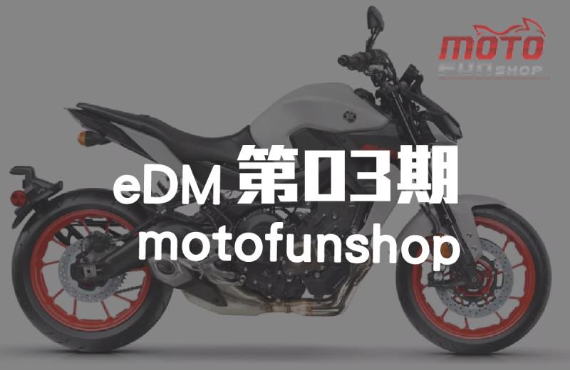 MOTOFUNSHOP 電子報第03期