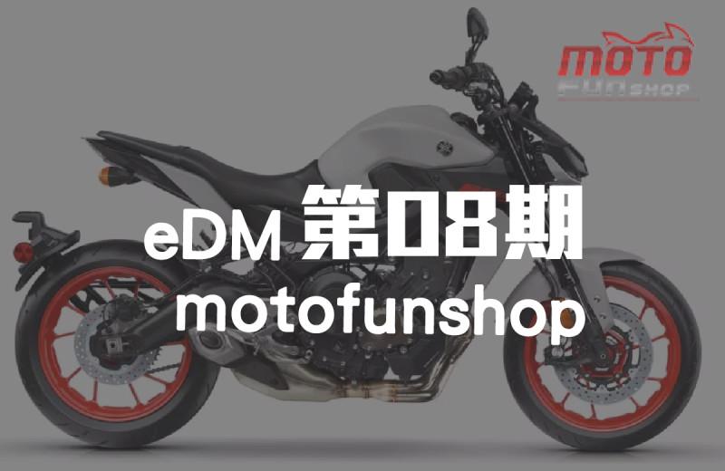 MOTOFUNSHOP 電子報第08期
