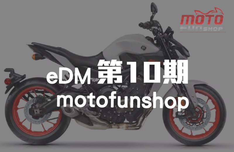 MOTOFUNSHOP 電子報第10期