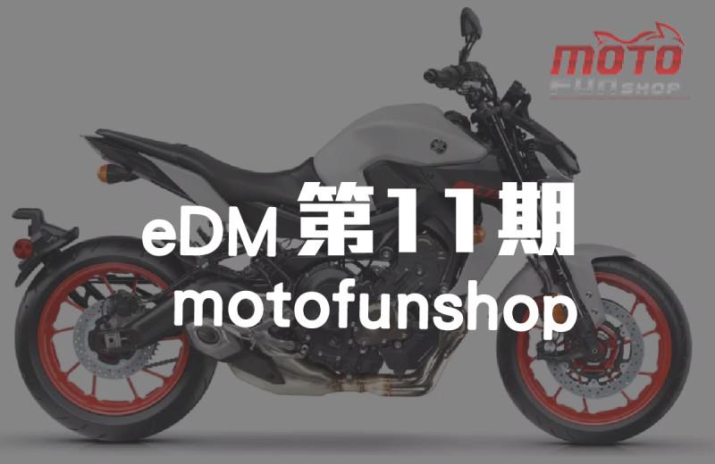 MOTOFUNSHOP 電子報第11期
