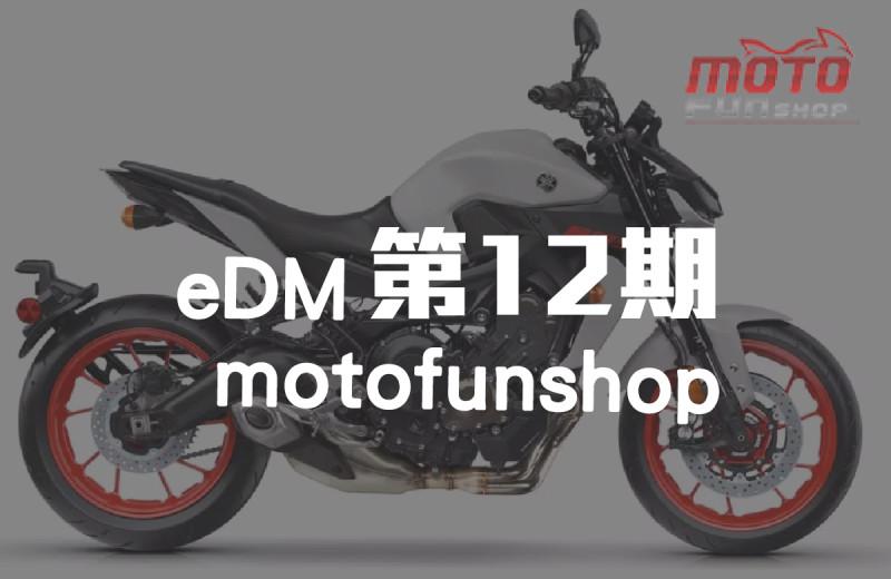 MOTOFUNSHOP 電子報第12期