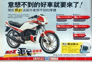 RZX DM1